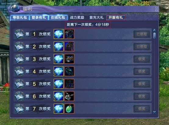 《蜀山缥缈录》游戏资料:新手福利