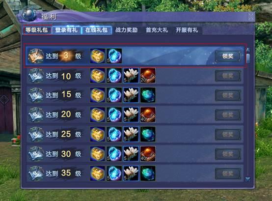 《蜀山缥缈录》游戏资料:等级礼包