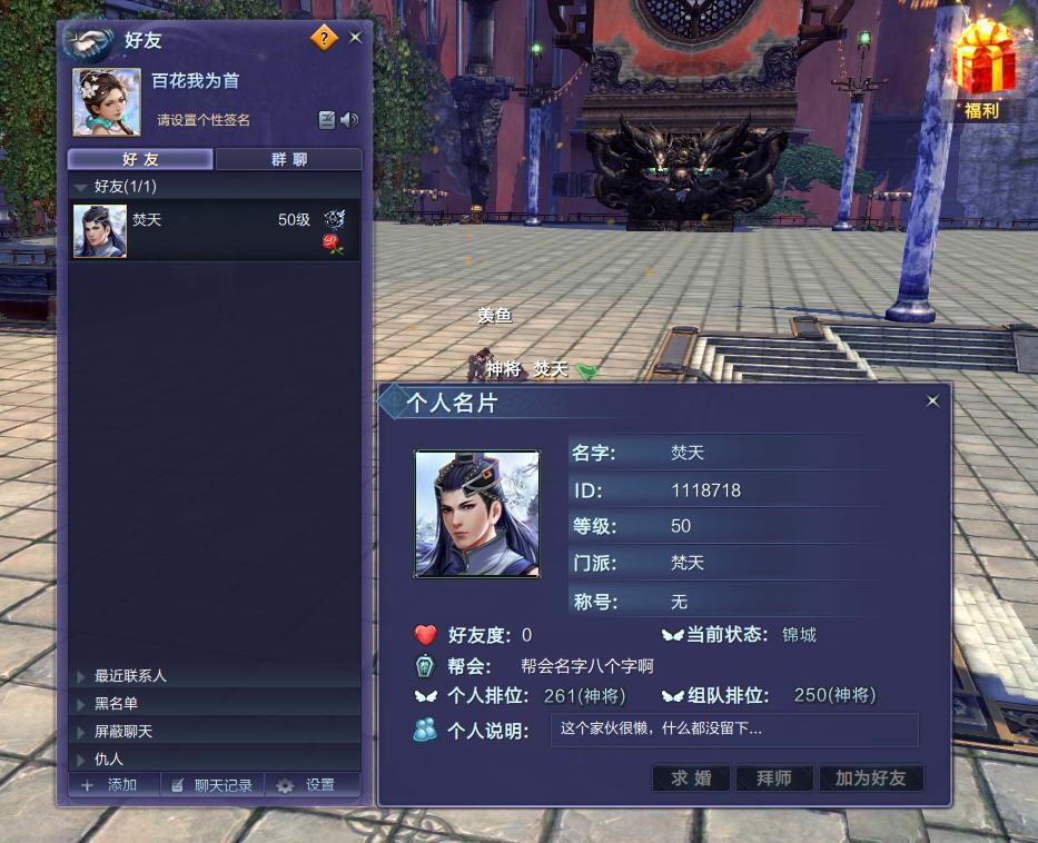 《蜀山缥缈录》游戏资料:结伴修仙-广交好友