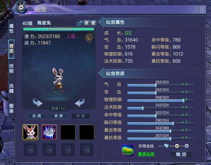 《蜀山缥缈录》游戏资料:结伴修仙-仙宠相伴