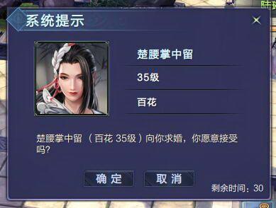 《蜀山缥缈录》游戏资料:结伴修仙-喜结连理