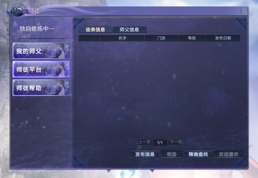 《蜀山缥缈录》游戏资料:结伴修仙-名师高徒