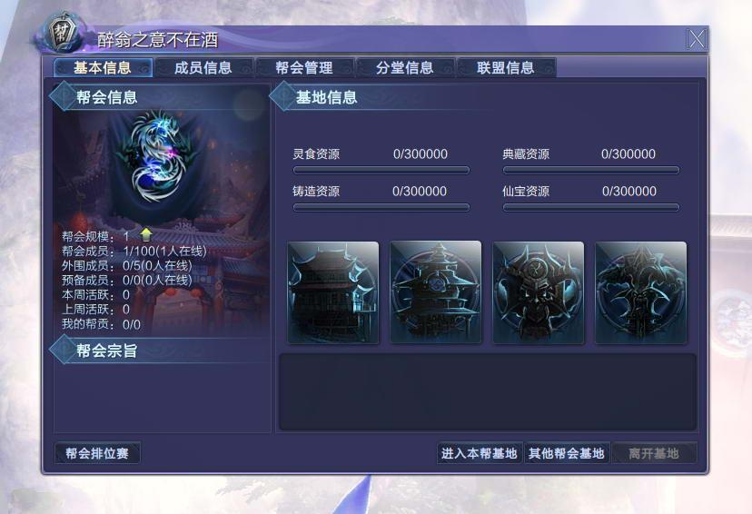 《蜀山缥缈录》游戏资料:结伴修仙-加入帮会