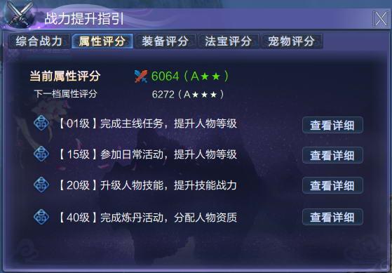 《蜀山缥缈录》游戏资料-战力提升