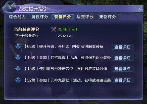 《蜀山缥缈录》游戏资料-战力提升:装备提升