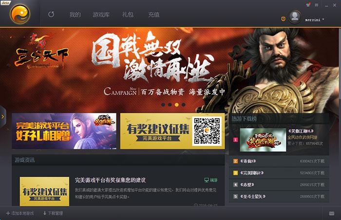 《蜀山缥缈录》游戏资料:登录游戏
