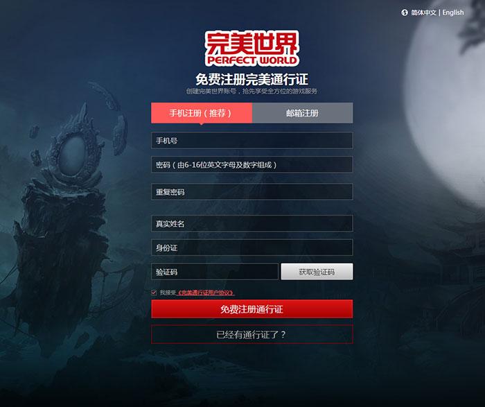 《蜀山缥缈录》游戏资料:注册账号