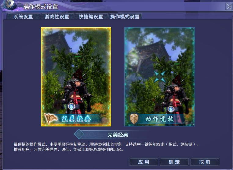 《蜀山缥缈录》游戏资料:基本操作