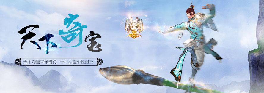 《蜀山缥缈录》特色:天下奇宝