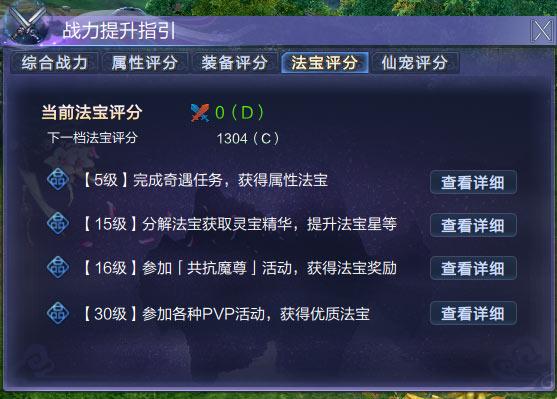《蜀山缥缈录》游戏资料-战力提升:法宝收集
