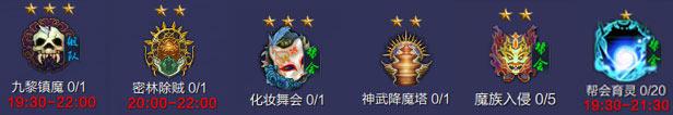 《蜀山缥缈录》游戏资料:人物成长-组队活动、九黎镇魔、魔族入侵
