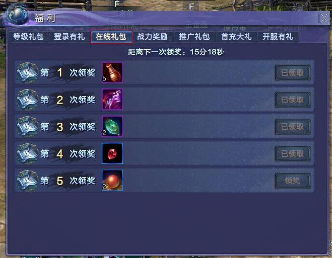 《蜀山缥缈录》游戏资料:在线礼包(每日)
