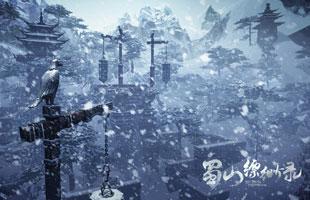 《蜀山缥缈录》游戏截图