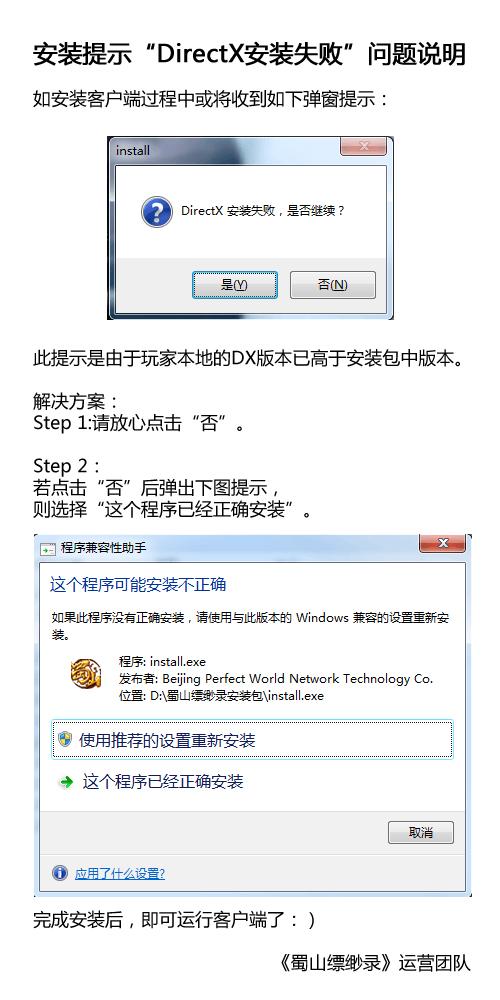 图片: DX报错解决示例.jpg