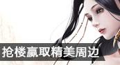 《蜀山缥缈录》抢楼享精美游戏周边