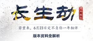 《蜀山缥缈录》全新版本资讯