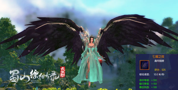 图片: 翅膀·七曜之夜.jpg