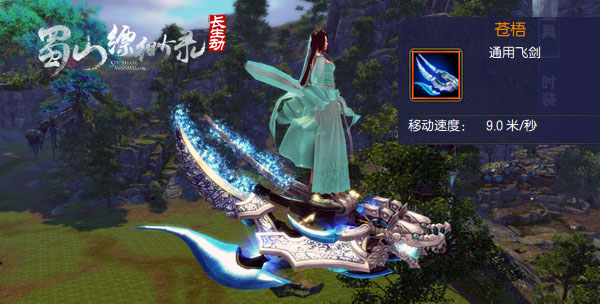图片: 飞剑·苍梧.jpg