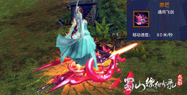 图片: 飞剑·赤芒.jpg