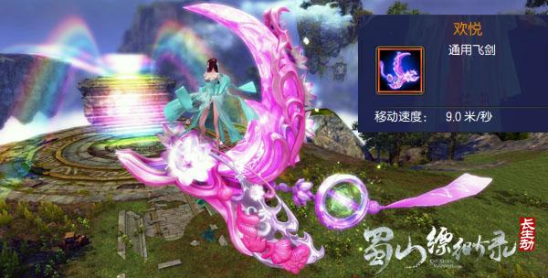 图片: 飞剑·欢悦.jpg