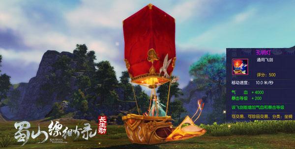 图片: 飞剑·孔明灯.jpg