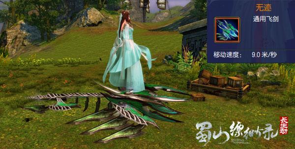 图片: 飞剑·无迹.jpg
