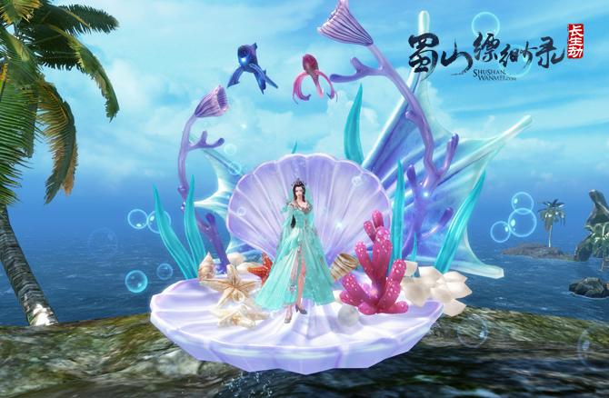 图片: 贝海撷珠.jpg