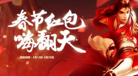 新春派红包